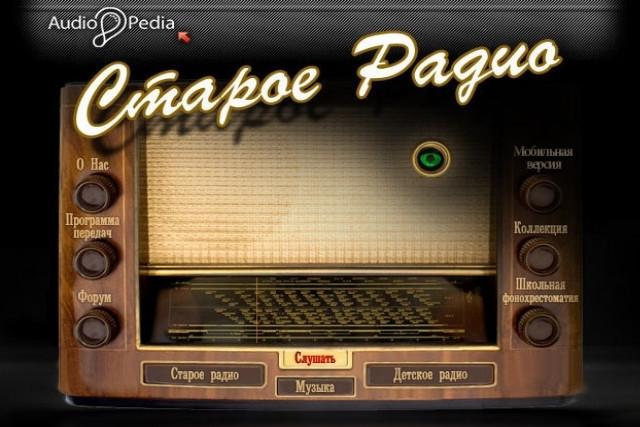 Где слушать книги онлайн: радио онлайн