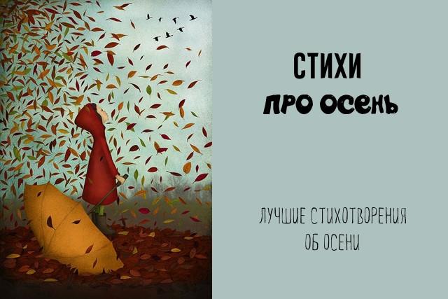 Стихи про осень: лучшие стихотворения об осени
