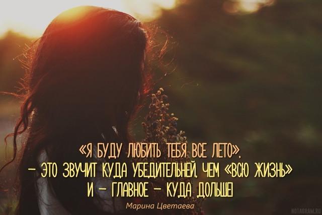 Марина Цветаева: мудрые цитаты о любви