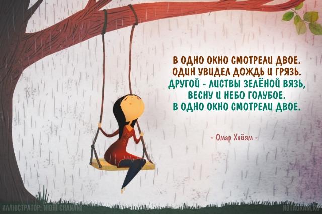 Мудрейшие цитаты Омара Хайяма о жизни и любви