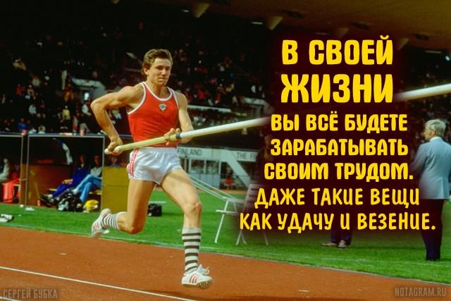 10 лучших цитат от лучших спортсменов в мире