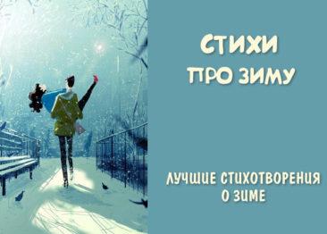 Стихи про зиму: лучшие стихотворения о зиме