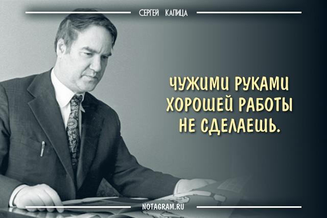 20 гениальнейших цитат неповторимого Сергея Капицы