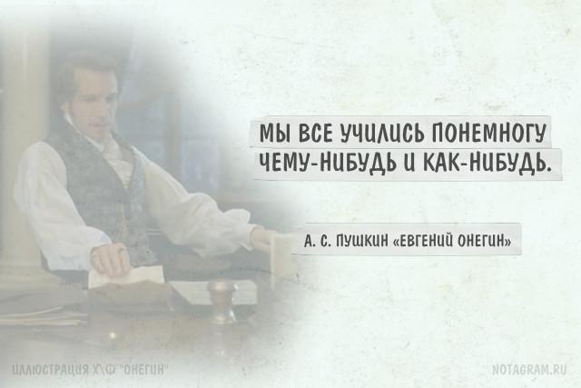 """10 великих цитат из романа """"Евгений Онегин"""""""