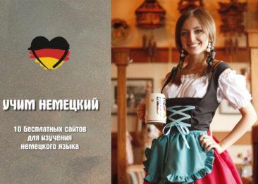 10 бесплатных сайтов для изучения немецкого языка