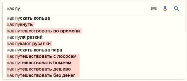 Самые нелепые и смешные запросы в Google