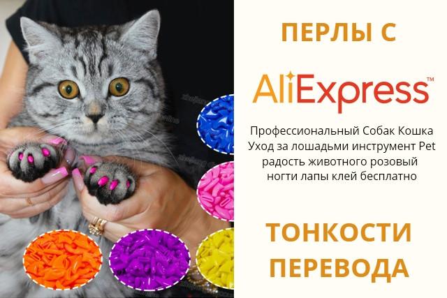 Смешное на Aliexpress: тонкости перевода