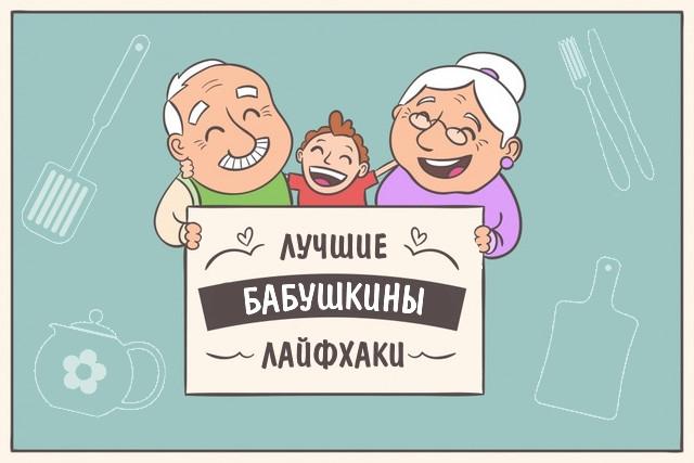 15 бабушкиных лайфхаков которые работают и сейчас