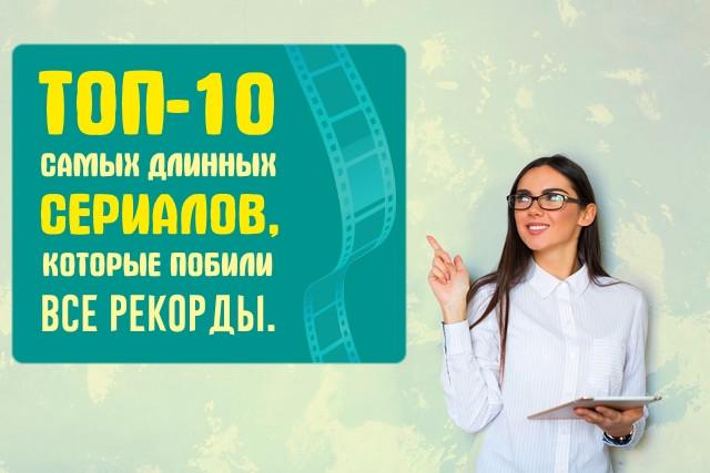 Самые длинные сериалы в мире, ТОП-10