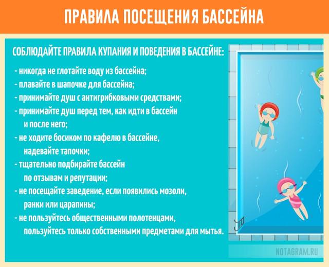 Как не заразиться при купании в бассейне