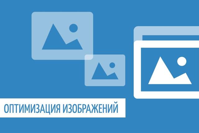 Оптимизация изображений на сайте: сжатие картинок