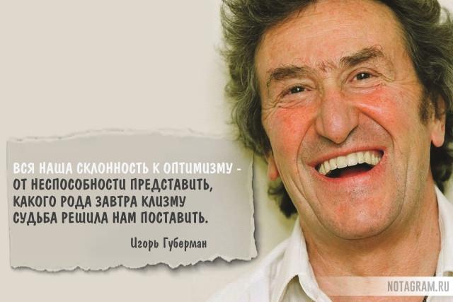 """20 самых гениальных """"гариков"""" Игоря Губермана"""