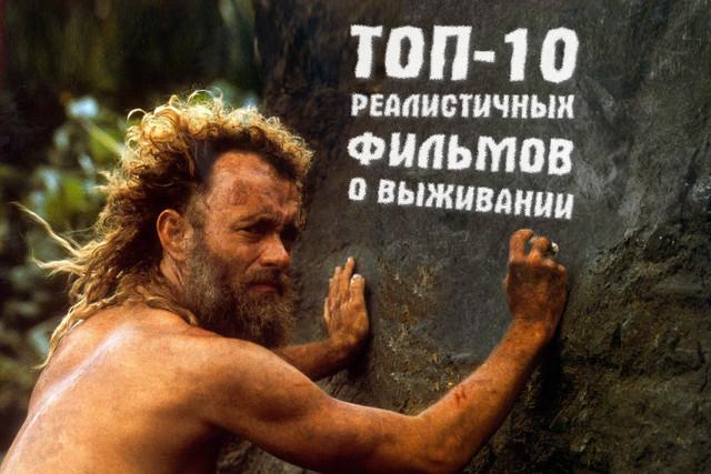 ТОП-10 реалистичных фильмов о выживании