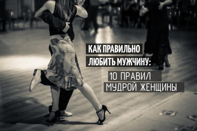Как правильно любить мужчину: правила мудрой женщины