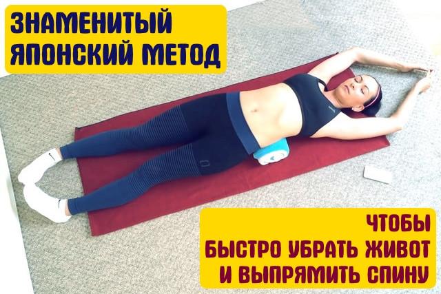 Знаменитый метод убрать живот и выпрямить спину