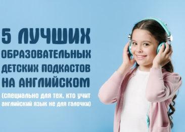 5 подкастов для детей если они учат английский