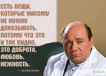 Добрые и проникновенные цитаты Евгения Леонова