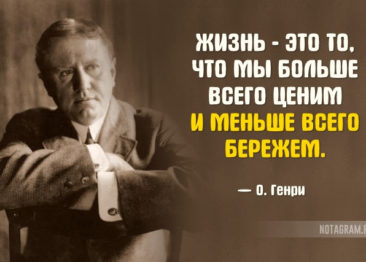 Душевные цитаты О. Генри о жизни, любви и женщинах