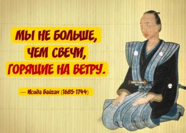 Самые мудрые высказывания японских мудрецов