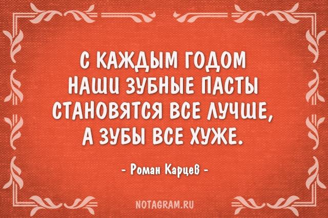 Самые беспощадные цитаты Романа Карцева