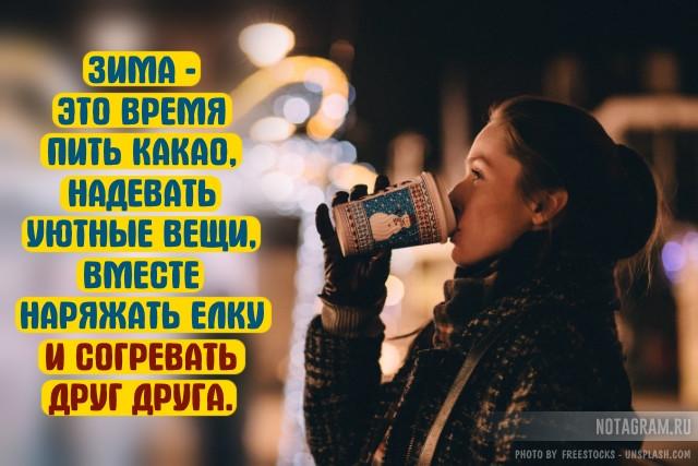 Уютные цитаты в открытках для тех кто любит зиму
