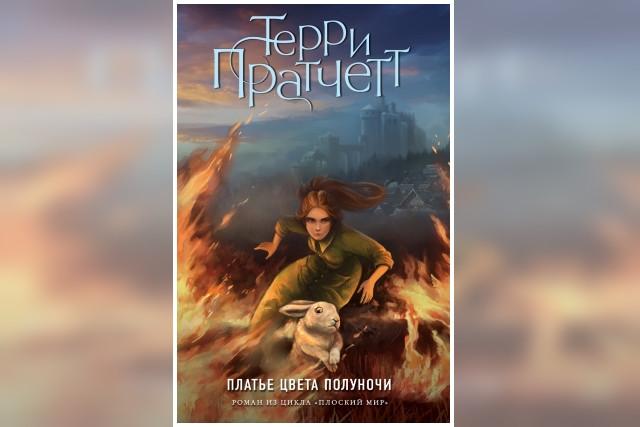Лучшие книги фэнтези: ТОП-10 авторов на все времена