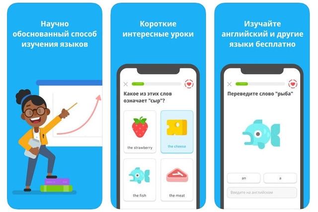 Лучшие приложения для изучения иностранных языков