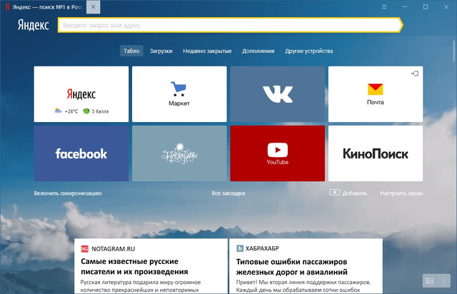5 причин забыть про Google и начать искать в Яндексе