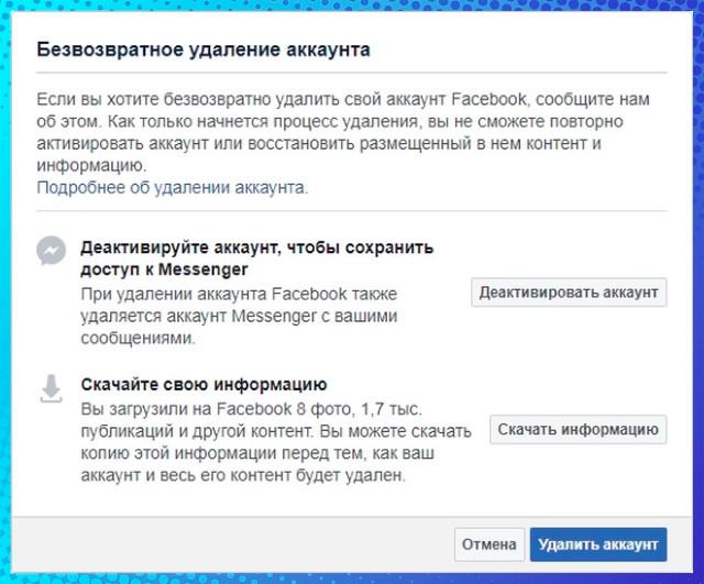 Как навсегда удалиться из всех соцсетей: адьес VK и FB