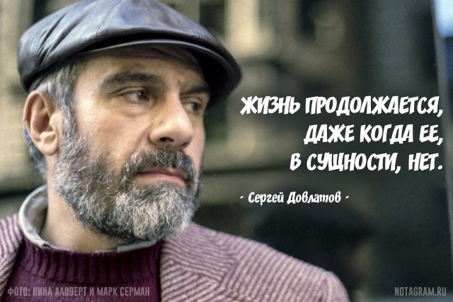 20 лучших цитат Сергея Довлатова о смысле жизни