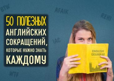 50 самых распространенных сокращений в английском