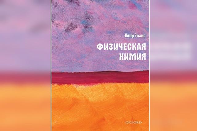 Простые и умные книги для детей интересующихся наукой