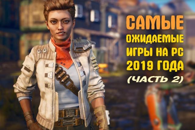 Самые ожидаемые игры на PC 2019 года (часть 2)