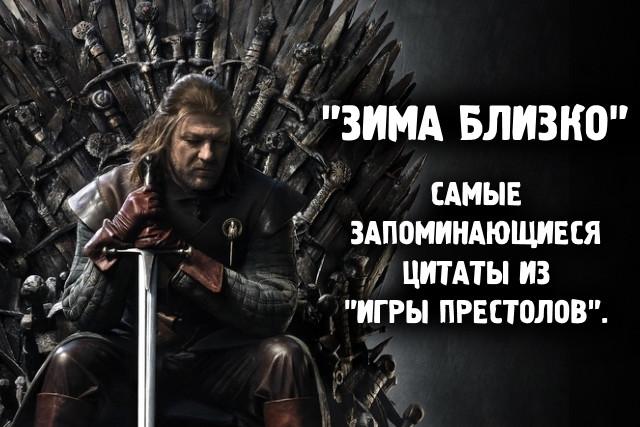 """10 самых эпичных и мудрых цитат из """"Игры престолов"""""""