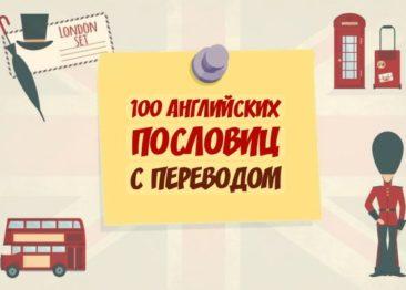 100 английских пословиц и поговорок с переводом