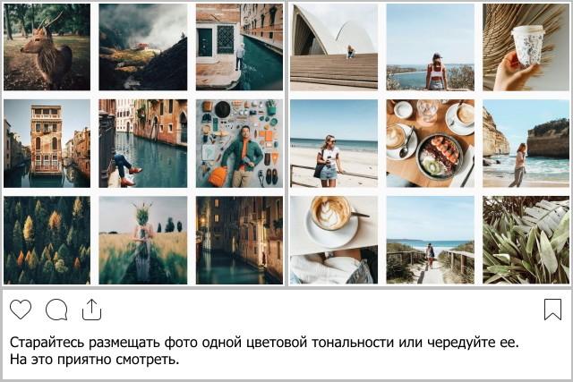 Как сделать свой Instagram красивым и популярным