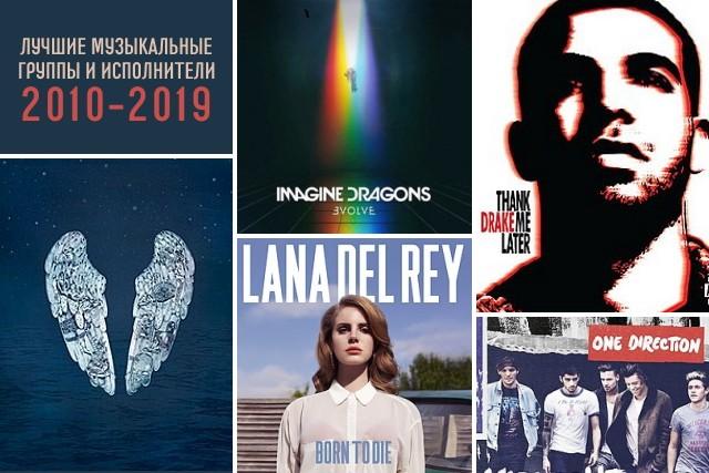 Лучшие музыкальные группы и исполнители 2010-2019