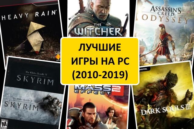 Лучшие компьютерные игры 2010-2019 годов