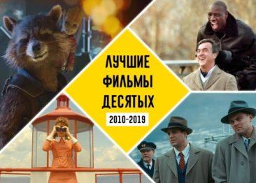 Культовое кино десятых: лучшие фильмы 2010-2019