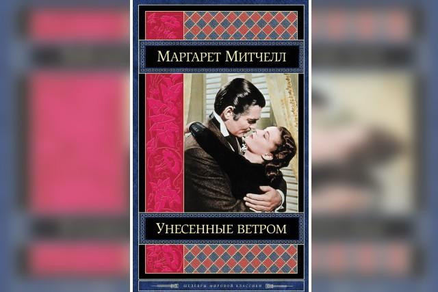 10 лучших любовных романов всех времен