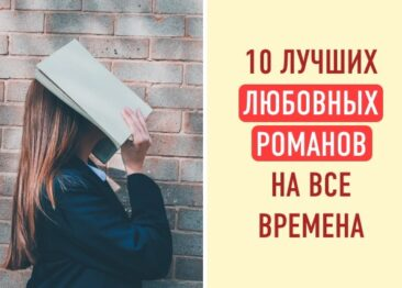 10 лучших любовных романов всех времен