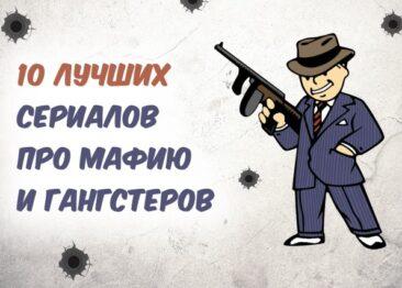 ТОП-10 лучших сериалов про настоящую мафию