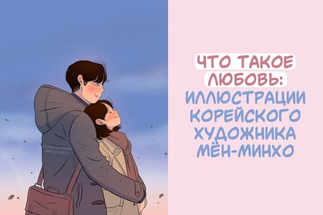Художник Myeong-Minho рисует настоящую любовь
