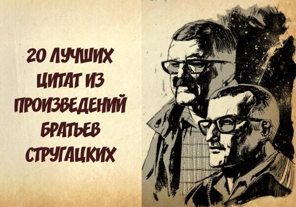 20 лучших цитат из произведений братьев Стругацких