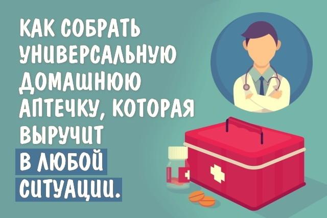 Универсальная домашняя аптечка для любой ситуации
