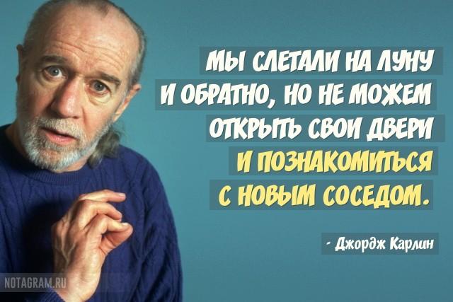 20 саркастичных цитат неподражаемого Джорджа Карлина