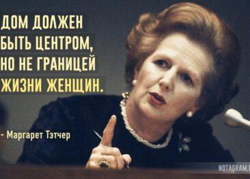"Маргарет Тэтчер: лучшие цитаты ""железной леди"""