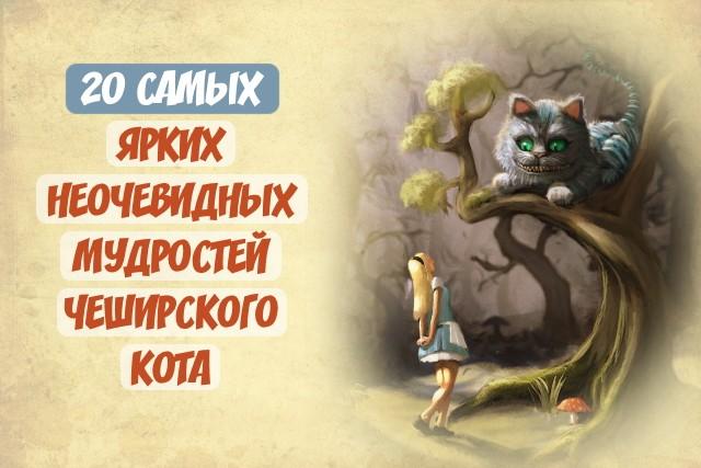 20 самых мудрых цитат Чеширского Кота