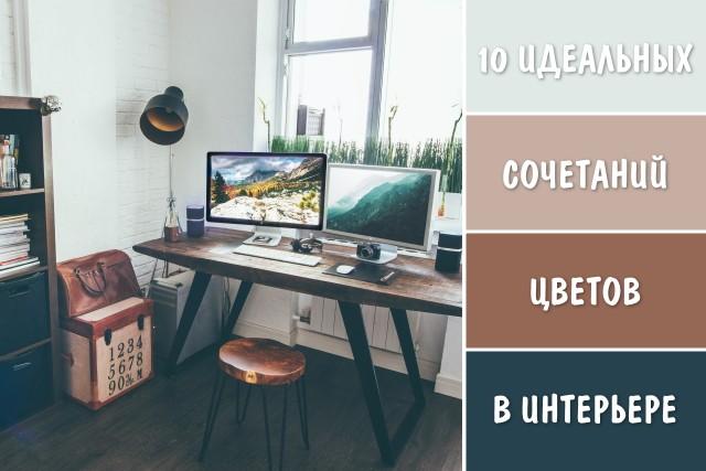 10 идеальных сочетаний цветов в интерьере