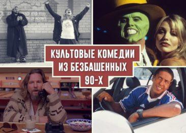 ТОП-10 лучших зарубежных комедий из 90-х